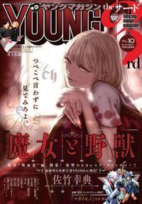 ヤングマガジン サード 2019年 Vol.10 [2019年9月6日発売]