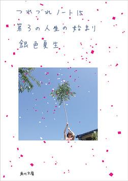 第3の人生の始まり つれづれノート(15)-電子書籍