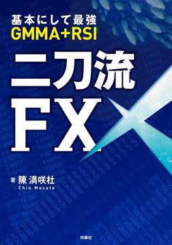 基本にして最強GMMA+RSI二刀流FX-電子書籍