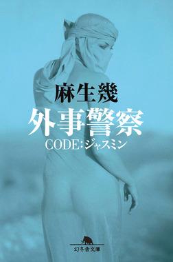 外事警察 CODE:ジャスミン-電子書籍