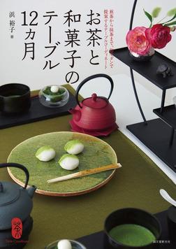 お茶と和菓子のテーブル12ヵ月-電子書籍