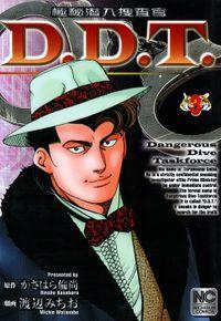 極秘潜入捜査官 D.D.T. 3