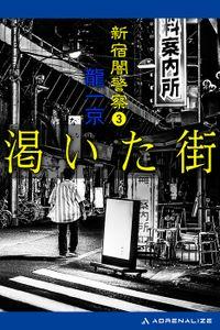 新宿闇警察(3) 渇いた街