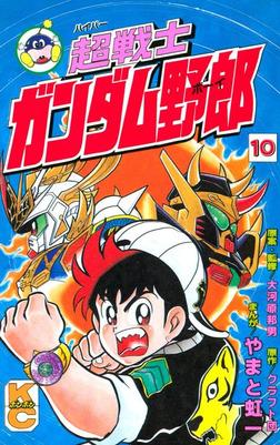 超戦士 ガンダム野郎(10)-電子書籍