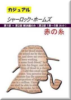 ≪カジュアル≫ シャーロックホームズ 赤の糸-電子書籍