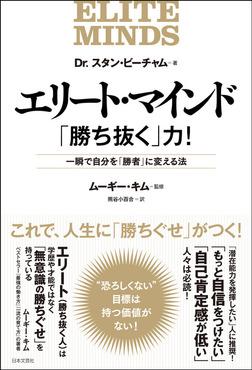エリート・マインド「勝ち抜く」力!-電子書籍