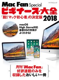 ビギナーズ大全 2018 「脱! マック初心者」の決定版(Mac Fan Special)