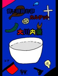 絵本「青い現実幻夢カルテット」