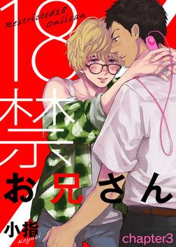 18禁お兄さん chapter3-電子書籍