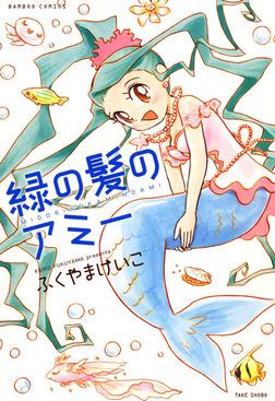 緑の髪のアミー-電子書籍