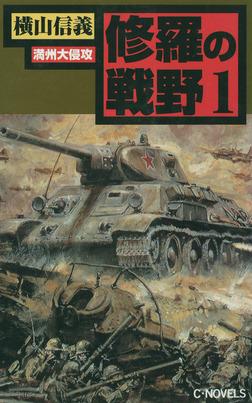 修羅の戦野1 満州大侵攻-電子書籍