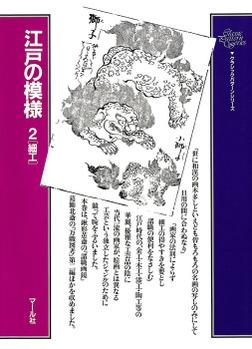江戸の模様(2)細工-電子書籍