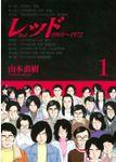 レッド 1969~1972(1)