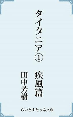 タイタニア1疾風篇-電子書籍
