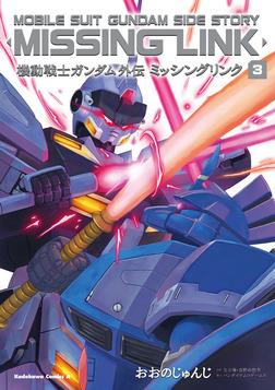 機動戦士ガンダム外伝 ミッシングリンク(3)-電子書籍
