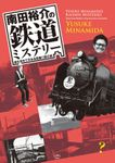 南田裕介の鉄道ミステリー 謎を求めて日本全国乗り鉄の旅