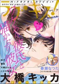 ラブキス!more Vol.7