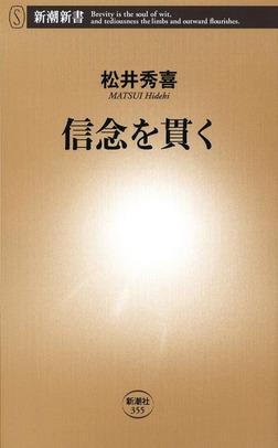 信念を貫く-電子書籍