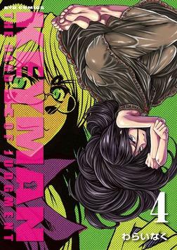 KEYMAN(4)-電子書籍