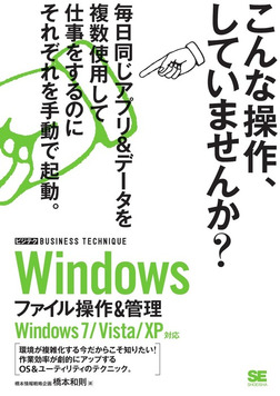 Windowsファイル操作&管理 ビジテク Windows 7/Vista/XP対応-電子書籍