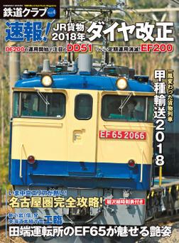 鉄道クラブ Vol.4-電子書籍