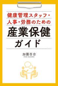 産業保健ガイド(幻冬舎メディアコンサルティング)