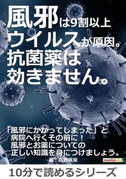 風邪は9割以上ウイルスが原因。抗菌薬は効きません。-電子書籍