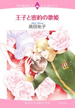 王子と密約の歌姫-電子書籍
