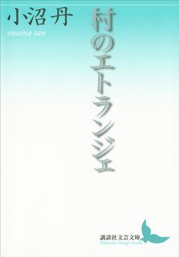 村のエトランジェ-電子書籍