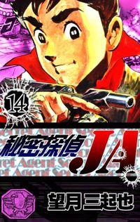 秘密探偵JA (14)