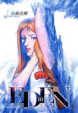 EDEN(10)-電子書籍