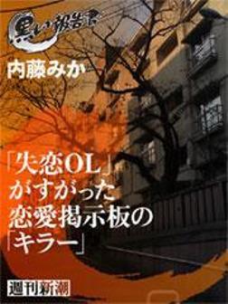 「失恋OL」がすがった恋愛掲示板の「キラー」-電子書籍