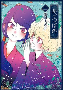 花やつばめ(2)【電子限定特典ペーパー付き】-電子書籍