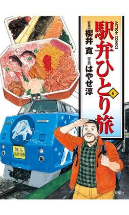 駅弁ひとり旅 : 6-電子書籍