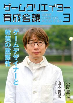 ゲームクリエイター育成会議3-電子書籍
