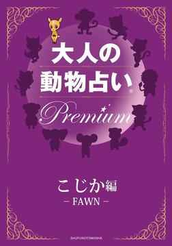 大人の動物占い Premium【分冊版 こじか】-電子書籍