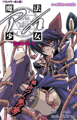 【フルカラー成人版】魔法少女アイ Episode.1-電子書籍