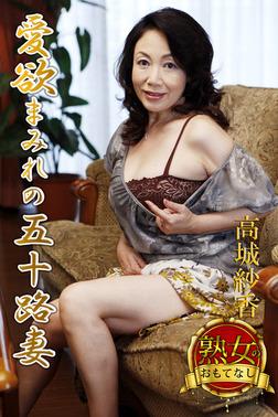 【熟女のおもてなし】愛欲まみれの五十路妻 高城紗香-電子書籍