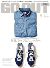 OUTDOOR STYLE GO OUT 2014年5月号 Vol.55