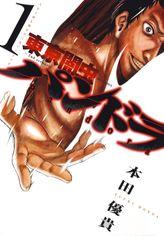 【期間限定 無料お試し版】東京闇虫 -2nd scenario-パンドラ 1巻
