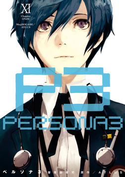ペルソナ3 (11)-電子書籍