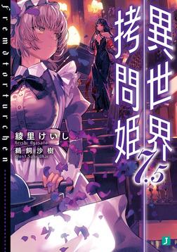 異世界拷問姫 7.5【電子特典付き】-電子書籍