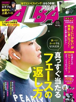 アルバトロス・ビュー No.785-電子書籍