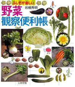 野菜観察便利帳-電子書籍