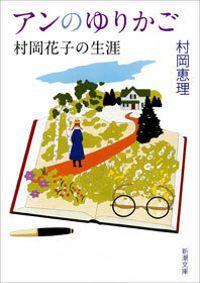 アンのゆりかご―村岡花子の生涯―