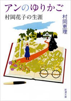 アンのゆりかご―村岡花子の生涯―-電子書籍