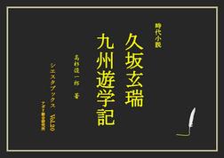 久坂玄瑞 九州遊学記-電子書籍
