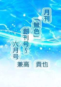 月刊無色 創刊号~六月号-電子書籍
