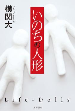 いのちの人形-電子書籍