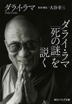 ダライ・ラマ「死の謎」を説く-電子書籍